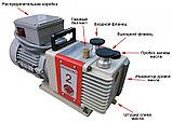Насос вакуумный пластинчато-роторный двухступенчатый ADVAVAC-2, однофазный, 220В, фото 2
