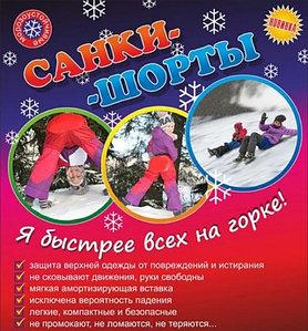 Шорты-ледянка 2-в-1 [Хит этой зимы для детей от 3 до 15 лет] ZZ10980-10985 (6-10 лет / Красный)