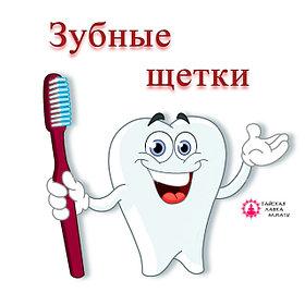 Зубные щетки нити