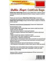 Пакеты для хранения пищевых продуктов Debbie Mayer [12 шт.] (Для мясной нарезки), фото 3