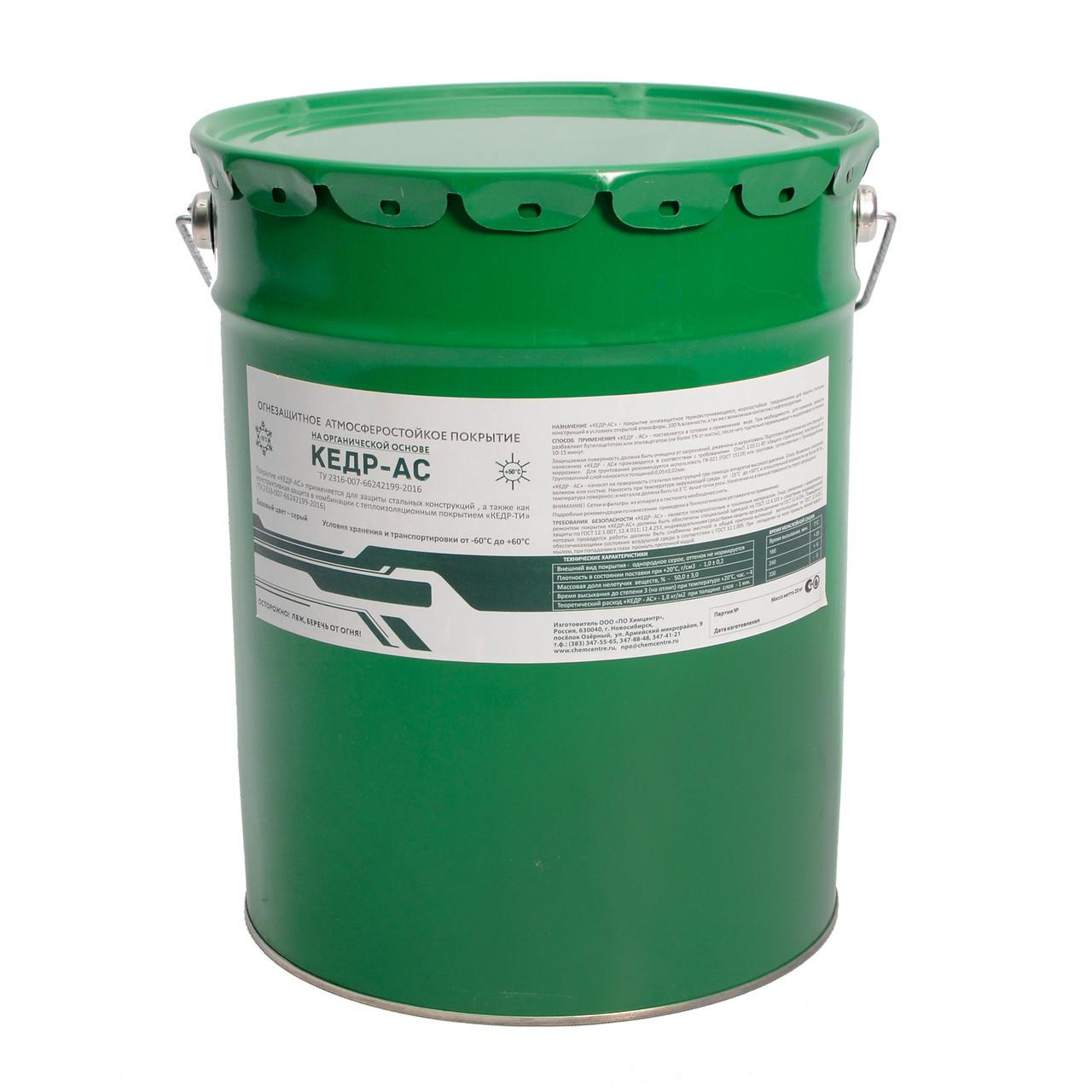 КЕДР-АС огнезащитная атмостферостойкая краска для металла