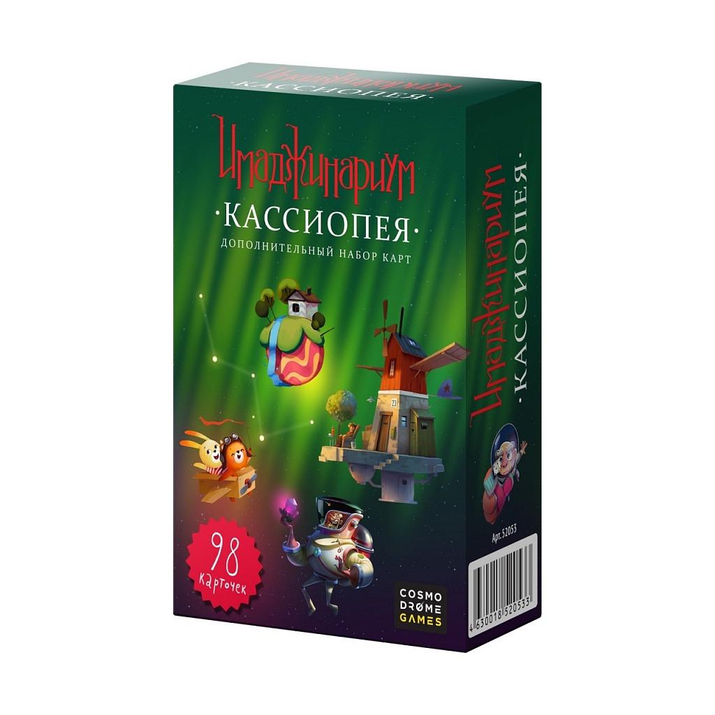 Имаджинариум доп. карточки (набор) Кассиопея