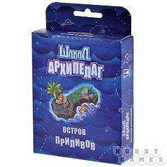 Шакал Архипелаг Остров Приливов