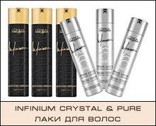 Infinium Crystal & Pure - лаки для укладки волос.