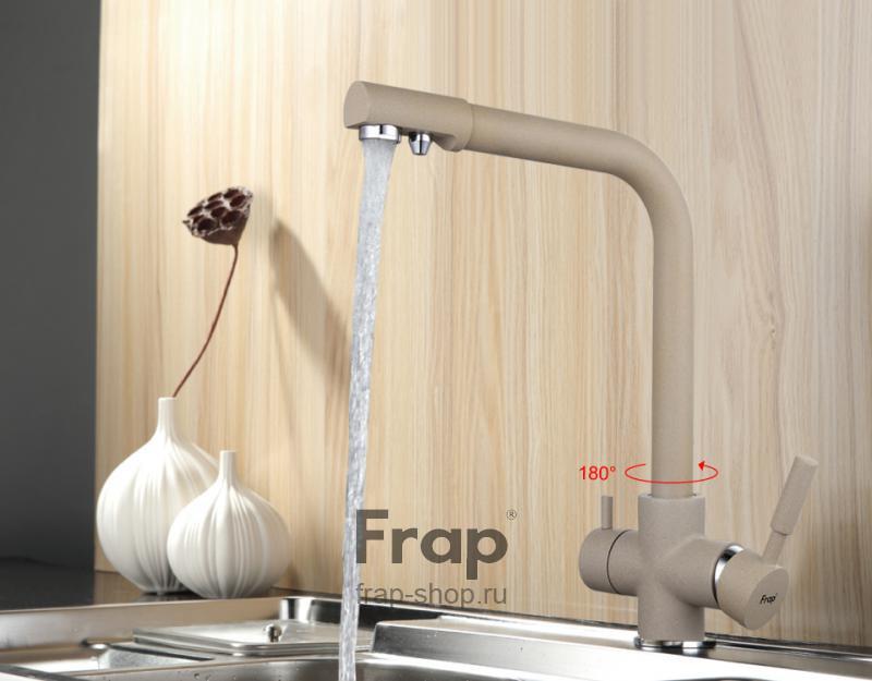 Смеситель для кухни Frap с подключением фильтра. Песочный