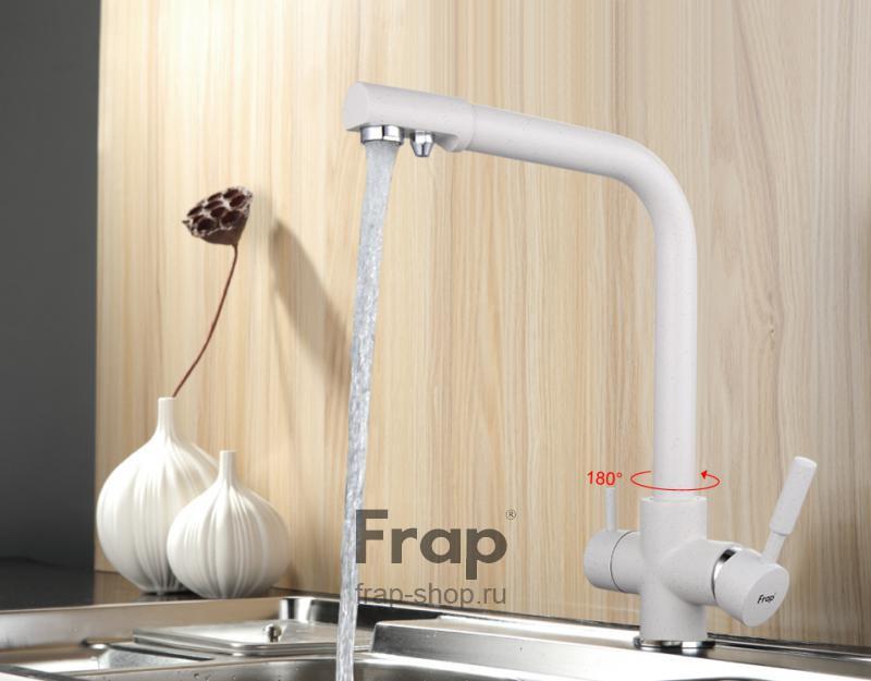 Смеситель для кухни Frap с подключением фильтра. Белый