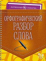 Литера Карманный словарик Орфографический разбор слова 128 стр