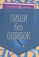 Литера Карманный словарик Пиши без ошибок 128 стр