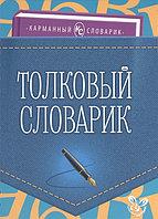 Литера Карманный словарик Толковый словарик 128 стр