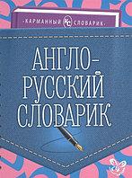 Литера Карманный словарик Англо-русский словарик 128 стр
