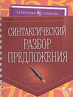 Литера Карманный словарик Синтаксический разбор предложения 128 стр