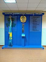 Стенд государственных символов