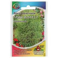 """Семена цветов Кохия веничная """"Грин Форест"""", О, 0,2 г"""