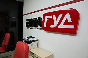 Сервисный центр ВИЛГУД, г . Астана, 2016 г.