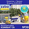 Заключен контракт на поставку бетонного завода КОМПАКТ-30