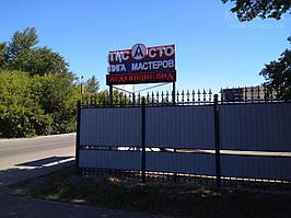 Сервисный центр «Лига Мастеров», г. Астана, апрель 2017г.