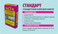 Клей для кафеля Ұста Стандарт 25 кг PremixPRO