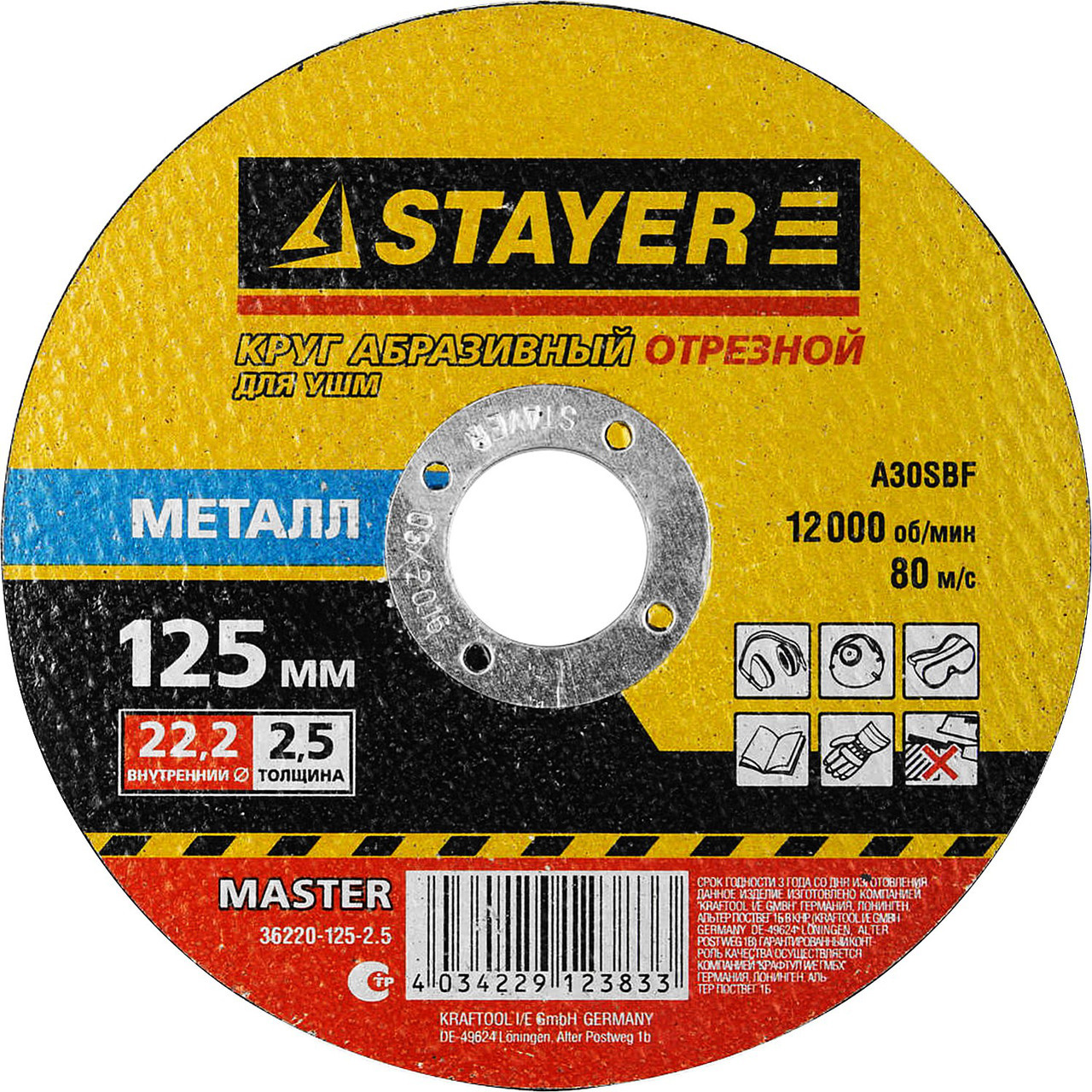 Диск Стайер  по металлу 180