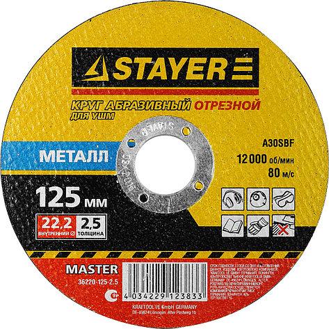 Диск Стайер  по металлу 180 , фото 2
