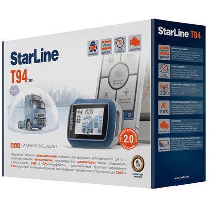 Сигнализация StarLine T94 [GSM/GPS т2.0] для грузовых автомобилей, фото 2
