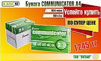 БУМАГА COMMUNICATOR A4 по СУПЕР ЦЕНЕ!