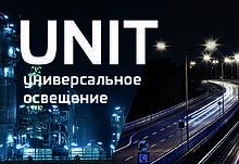 Диора Unit Д (лира)