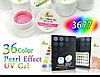 Гель набор 36 цветов перламутровый эффект жемчуга