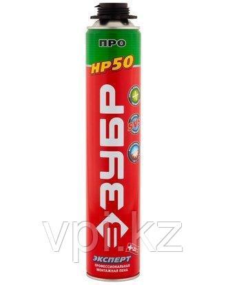 """Пена """"PRO HP"""" монтажная, с низким расширением, всесезонная 800мл.  Зубр Эксперт 41148"""