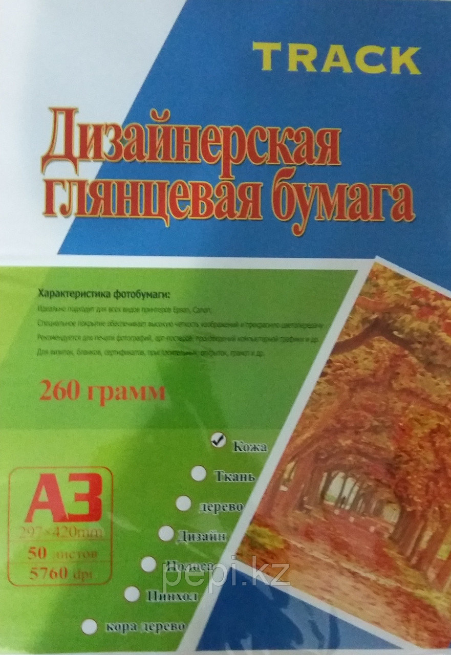 Бумага дизайнерская А3, 50л., 260г., глянец (Ткань)