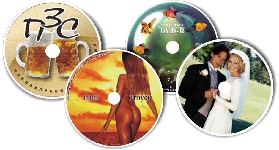 Печать на CD / DVD дисках от 1 шт до оптовых заказов