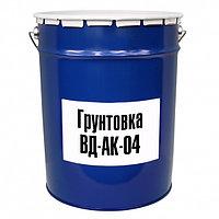 ВД-АК-04 грунтовка под штукатурку