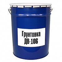 Грунтовка ДВ-106