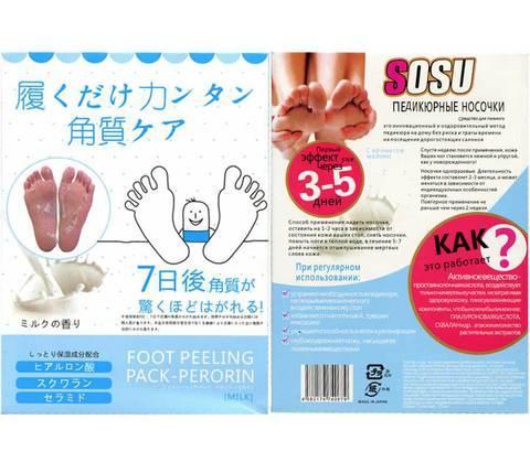 Носочки педикюрные для пилинга SOSU