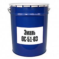 Эмаль ОС-51-03