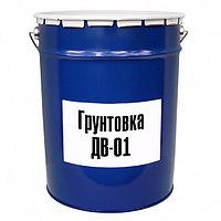 Грунтовка ДВ-01