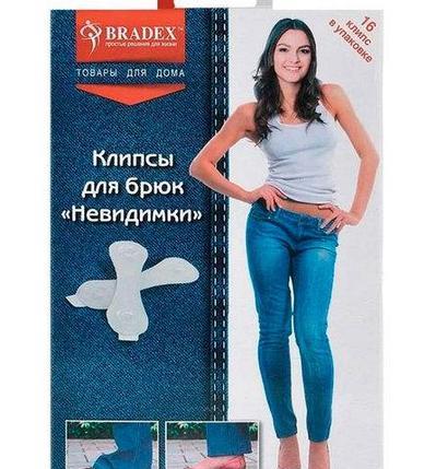 Клипсы для укорачивания длины брюк «Невидимки» [16 шт.], фото 2