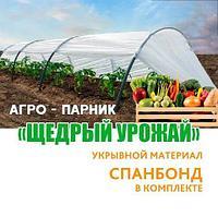 Парник-теплица «Урожайная грядка» с укрывным материалом Спанбонд 42 и защитой от заморозков {до -5 градусов} (4 метра)