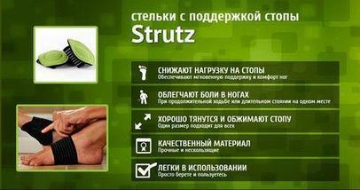Ортопедические стельки супинаторы Strutz, фото 2