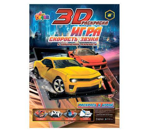 Живая книга 3D-Игра-раскраска DEVAR Kids (Скорость звука), фото 2