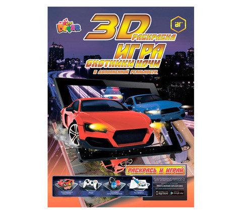 Живая книга 3D-Игра-раскраска DEVAR Kids (Охотники ночи), фото 2