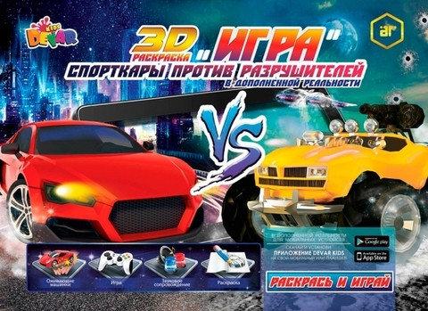 Живая книга 3D-Игра-раскраска DEVAR Kids (Спорткары против разрушителей), фото 2