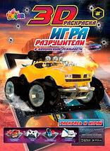 Живая книга 3D-Игра-раскраска DEVAR Kids (Спорткары против разрушителей), фото 3