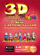 Живая книга 3D-Сказка-раскраска DEVAR Kids (Колобок), фото 3