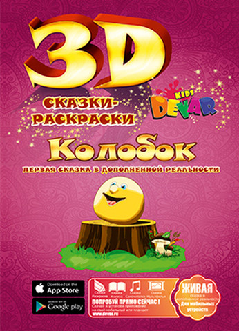 Живая книга 3D-Сказка-раскраска DEVAR Kids (Колобок)