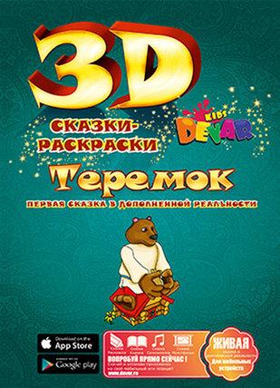 Живая книга 3D-Сказка-раскраска DEVAR Kids (Теремок), фото 2
