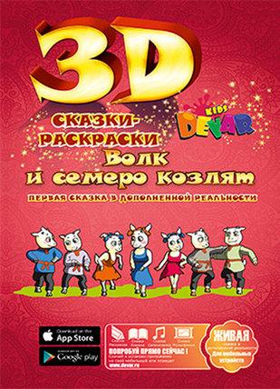 Живая книга 3D-Сказка-раскраска DEVAR Kids (Волк и семеро козлят), фото 2