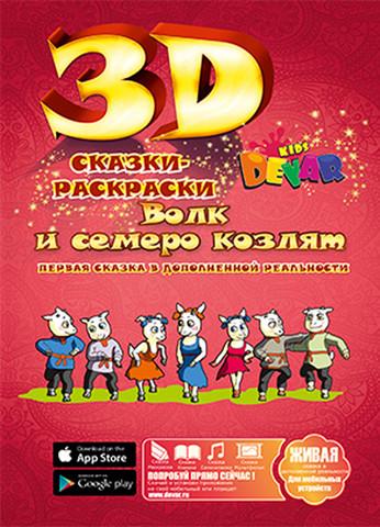 Живая книга 3D-Сказка-раскраска DEVAR Kids (Волк и семеро козлят)