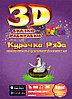 Живая книга 3D-Сказка-раскраска DEVAR Kids (Колобок), фото 2