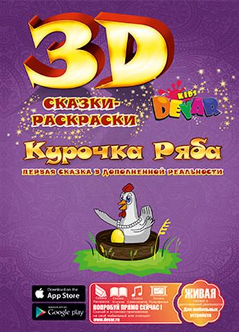 Живая книга 3D-Сказка-раскраска DEVAR Kids (Курочка Ряба)