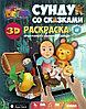 Живая книга 3D-Сказка-раскраска DEVAR Kids (Курочка Ряба), фото 3
